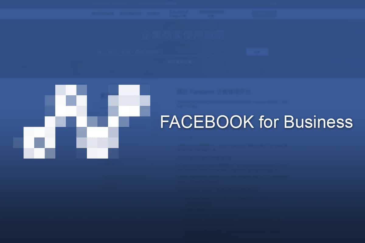 Facebook 企業管理平台,像素,分析工具