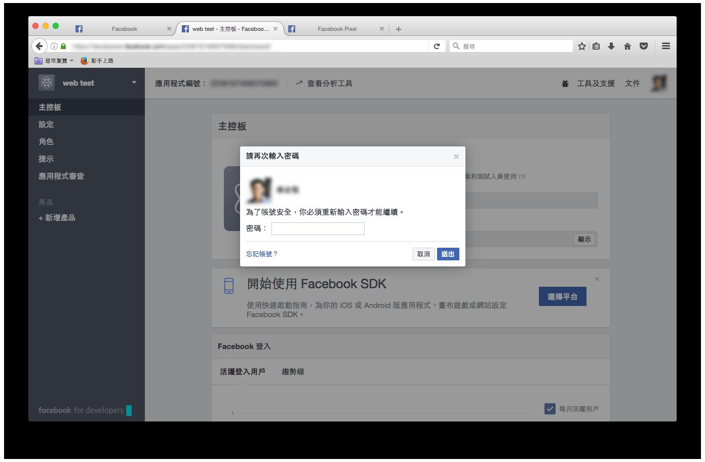 Facebook APP ID, wordpress, 按讚功能, 教學