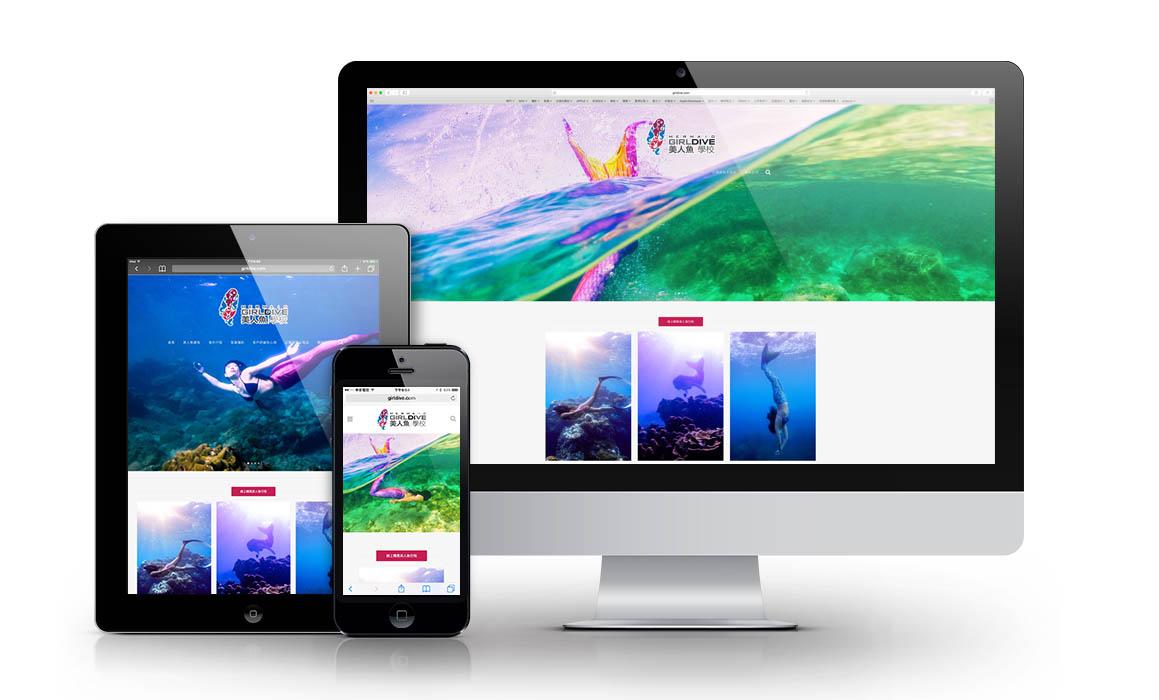 電商,網頁設計,墾丁美人魚學校,電子商務