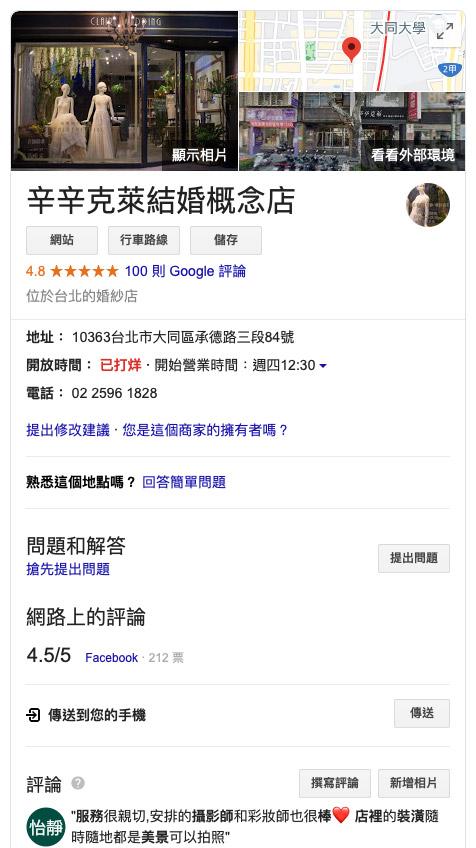 google商家,GMB服務