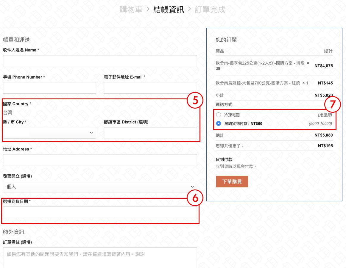 結帳金物流切換,本島及外島的運費計算模組,可以選擇到貨日期