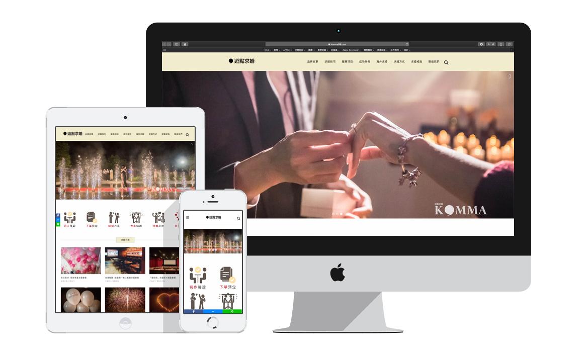 seo優化,網頁設計,內容行銷