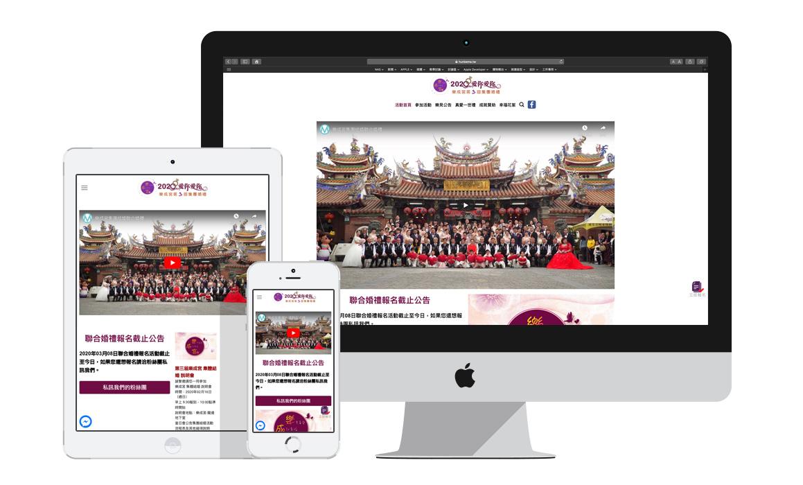 活動網頁設計,Google廣告,行銷頁