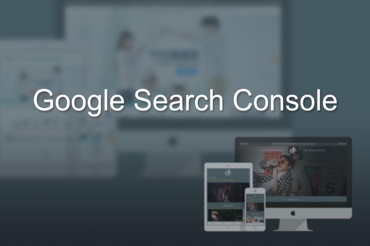 網站數據分析,Google網站管理員工具 ,網站管理員
