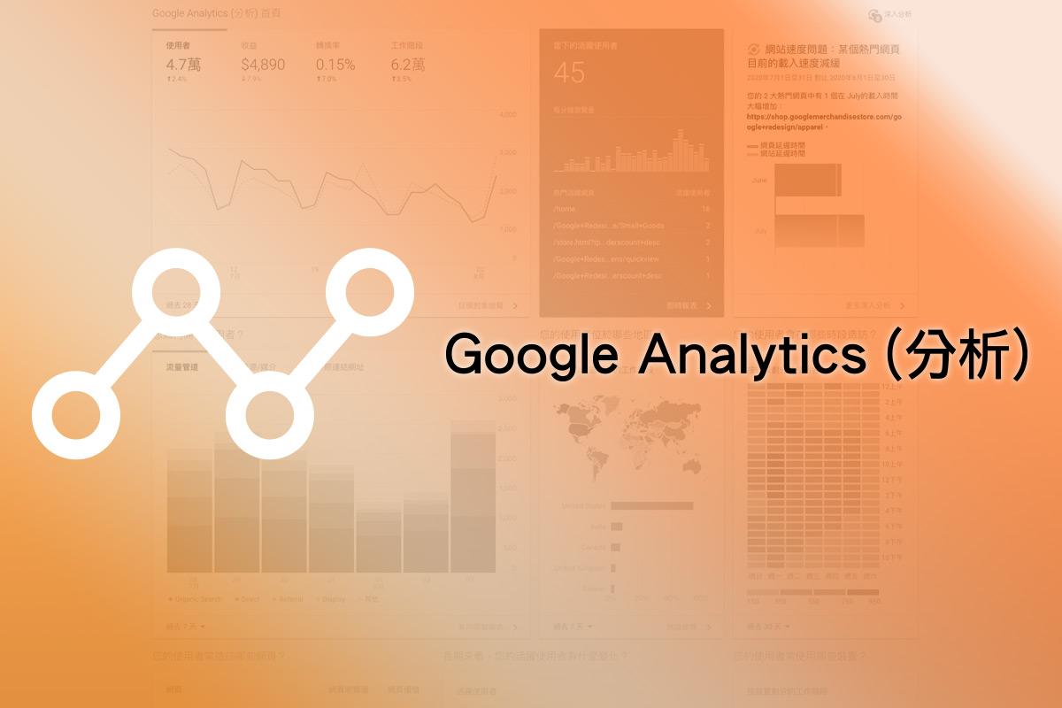 網站數據分析,Google Analytics